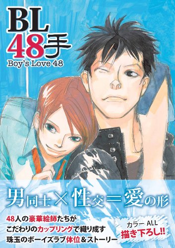 BL48手 boy's Love 48    (Earth star books)