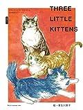 Three Little Kittens 音声付き: 読み聞かせお手本音声付き絵本 マザーグース・ナーサリーライム 英語絵本読み聞かせシリーズ