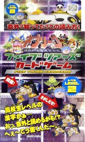 ネプリーグ ファイブツアーズカードゲーム レベル2