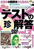 爆笑テストの珍解答500連発!! vol.2 (鉄人社)