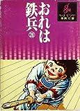 おれは鉄兵〈28〉 (1980年) (ちばてつや漫画文庫)