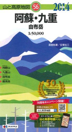 山と高原地図 阿蘇・九重 由布岳 (登山地図   マップル)