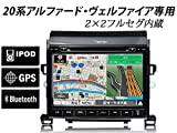 (D5171I) 【一年保証】ALPHARD VELLFIRE専用2×2フルセグ内蔵 2014年地図データ収録 カーナビ Bluetooth、iPod対応DVDプレーヤー