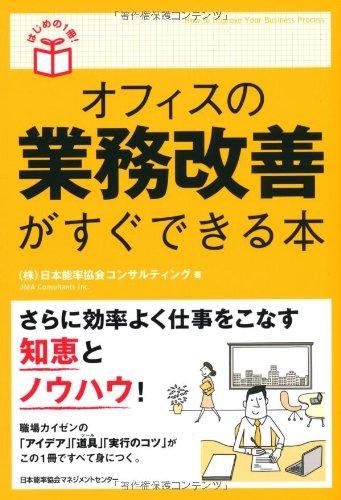 (はじめの1冊!) オフィスの業務改善がすぐできる本