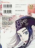 ゴールデンカムイ 10 (ヤングジャンプコミックス) 画像