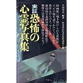 実証・恐怖の心霊写真集 (サラブレッド・ブックス 134)