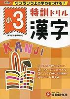 小3/特訓ドリル 漢字: ワンランク上の学力をつける!