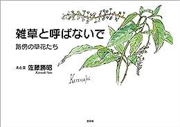 [佐藤 勝昭]の雑草と呼ばないで 路傍の草花たち