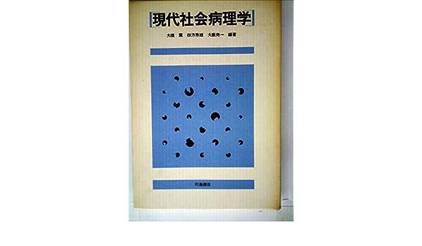現代社会病理学 (1973年) | 大橋...