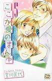 ここが愛のまん中 5 (白泉社レディースコミックス)