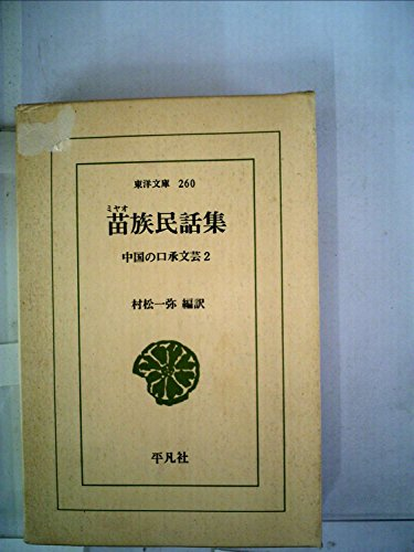 苗族民話集 (1974年) (東洋文庫―中国の口承文芸 2)