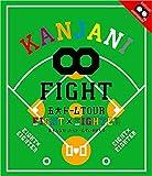 KANJANI∞ 五大ドームTOUR EIGHT×EIGHTER おもんなかったらドームすいません[JAXA-5016][Blu-ray/ブルーレイ]