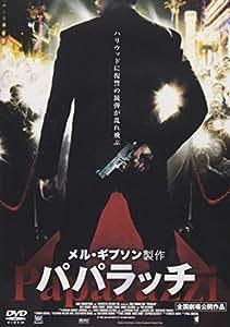 パパラッチ [DVD]
