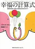 幸福の計算式 結婚初年度の「幸福」の値段は2500万円! ?