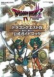 ドラゴンクエストIV 導かれし者たち 公式ガイドブック(DS版) (SE-MOOK)