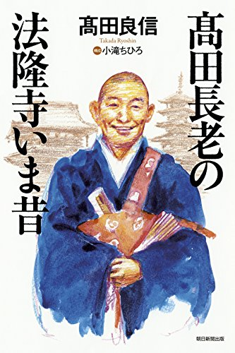 高田長老の法隆寺いま昔 (朝日選書)