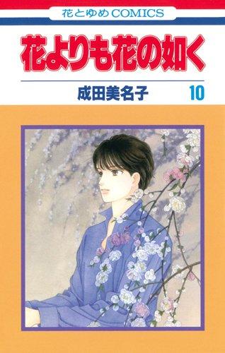 花よりも花の如く 第10巻 (花とゆめCOMICS)の詳細を見る