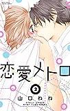 恋愛メトロ 2 (YLC)