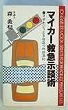 マイカー救急示談術―イザというとき役立つ対処法90 (1979年) (ムックの本)