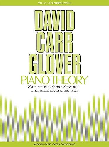 グローバー・ピアノ教育ライブラリー グローバー・ピアノ・ドリル・ブック Vol.1