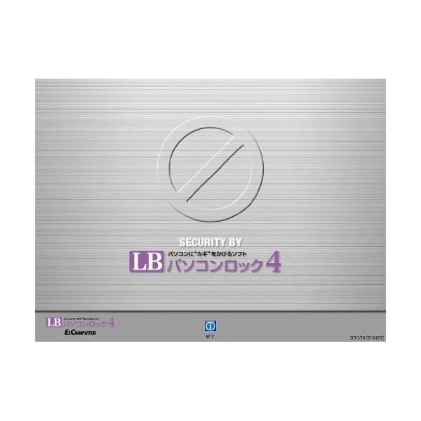 LB パソコンロック4 USB鍵付の紹介画像2