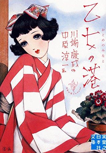 乙女の港 (実業之日本社文庫 - 少女の友コレクション) -