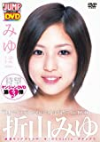 WEEKLY YOUNG JUMP PREMIUM DVD「折山みゆ みゆぽ」