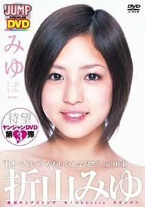 WEEKLY YOUNG JUMP PREMIUM DVD「折山みゆ みゆぽ」