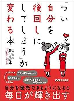 [積田美也子]の「つい自分を後回しにしてしまう」が変わる本―――自分を優先できるようになると毎日が輝きだす