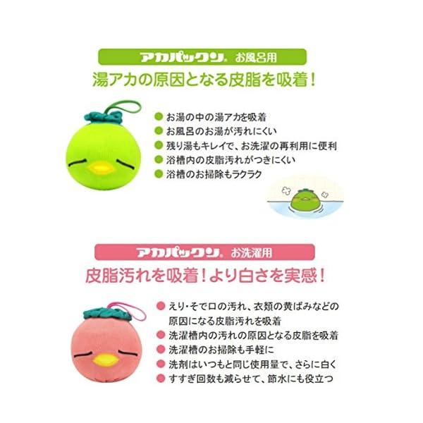 恵川商事 洗濯槽・浴槽の汚れに アカパックン ...の紹介画像3