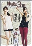 DVD>純情通り3丁目2525番地 (<DVD>)