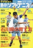熱中!ソフトテニス部 vol.39 (B・B MOOK 1358) -