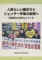 人間らしい働き方とジェンダー平等の実現へ: 労働組合の役割ととりくみ 労働総研ブックレットNo.10