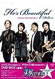 美男ですね デラックス版 スペシャル・プライス DVD-BOX1