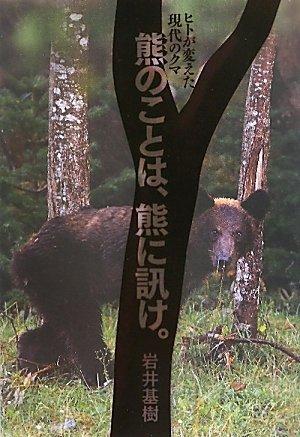 熊のことは、熊に訊け。—ヒトが変えた現代のクマ (Bear CountryーSkills)