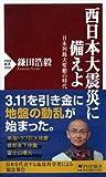 西日本大震災に備えよ (PHP新書)