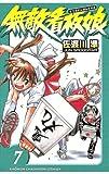 無敵看板娘(7) (少年チャンピオン・コミックス)