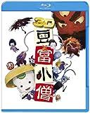 豆富小僧 3D&2D ブルーレイセット[Blu-ray/ブルーレイ]