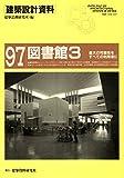 図書館3 (建築設計資料)