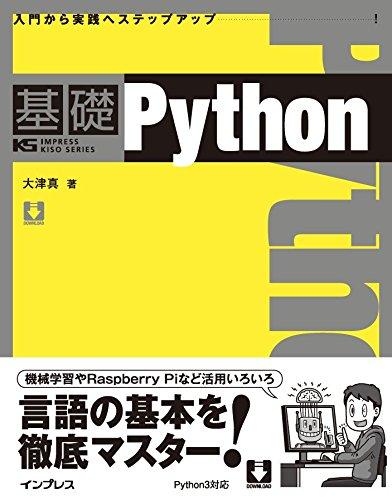基礎 Python (IMPRESS KISO SERIES)の詳細を見る