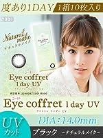 【ワンデーカラコン】シードEye coffret 1day UV Natural make(ブラック) 1箱10枚 【PWR】-3.25