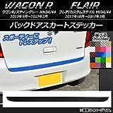 AP バックドアスカートステッカー カーボン調 スズキ/マツダ ワゴンR/スティングレー,フレア/カスタムスタイル ブラック AP-CF989-BK