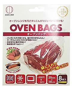 OVEN BAGS (オーブンバッグ) 8枚入り