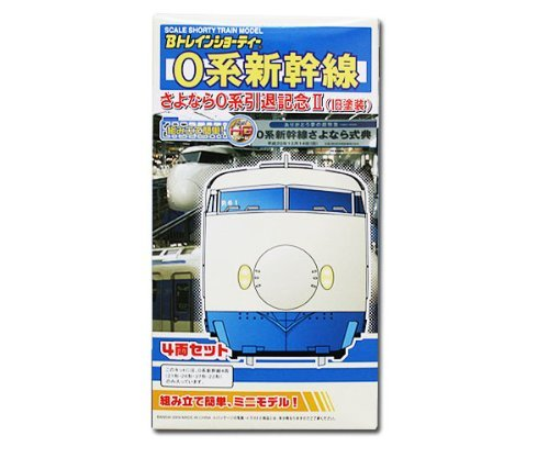 【Bトレインショーティー】さよなら 0系新幹線 引退記念 II (旧塗装)先頭車2両+中間車2両セット【新発売】
