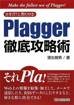 さすが!と言わせる Plagger徹底攻略術の詳細を見る