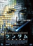 ランダム 存在の確率[DVD]