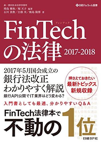 FinTechの法律 2017-2018 (日経FinTech選書)