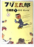 フジ三太郎 / サトウ サンペイ のシリーズ情報を見る