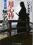 用心棒無名剣―旗本斬り (コスミック・時代文庫)