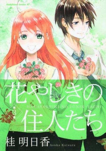 花やしきの住人たち (3) (角川コミックス・エース 121-9)の詳細を見る